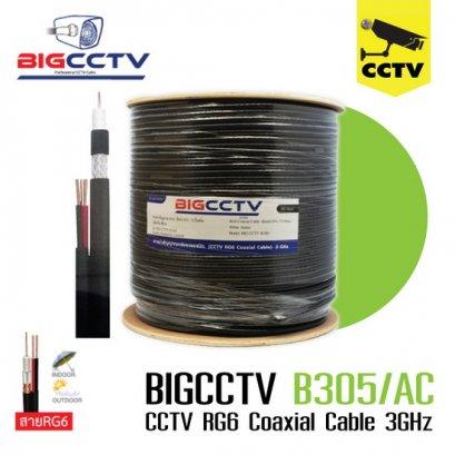 สายกล้องวงจรปิด BIG CCTV 95% 305ม. มีไฟเลี้ยง