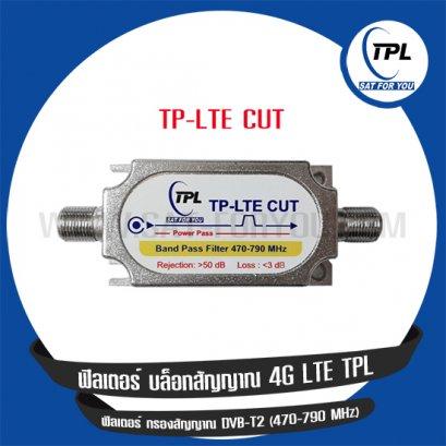 ฟิลเตอร์ บล็อกสัญญาณ 4G LTE สำหรับ DVB-T2