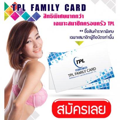 บัตรสมาชิก TPL FAMILY CARD