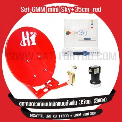 ชุดจานดาวเทียมแบบตั้งพื้น 35ซม. (สีแดง) + รีซีฟเวอร์ GMM mini Sky