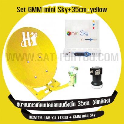 ชุดจานดาวเทียมแบบตั้งพื้น 35ซม. (สีเหลือง) + รีซีฟเวอร์ GMM mini Sky