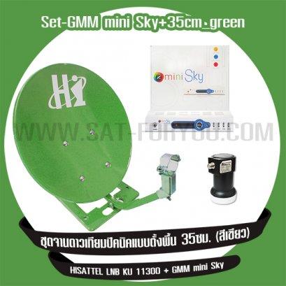 ชุดจานดาวเทียมแบบตั้งพื้น 35ซม. (สีเขียว) + รีซีฟเวอร์ GMM mini Sky