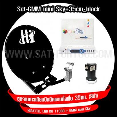 ชุดจานดาวเทียมแบบตั้งพื้น 35ซม. (สีดำ) + รีซีฟเวอร์ GMM mini Sky