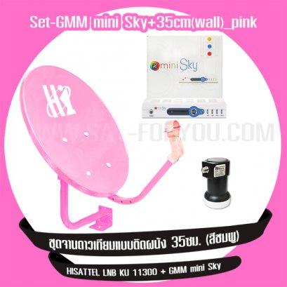 ชุดจานดาวเทียมแบบติดผนัง 35ซม. (สีชมพู) + รีซีฟเวอร์ GMM mini Sky