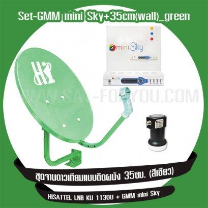 ชุดจานดาวเทียมแบบติดผนัง 35ซม. (สีเขียว) + รีซีฟเวอร์ GMM mini Sky