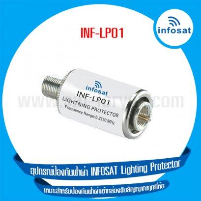 อุปกรณ์ป้องกันฟ้าผ่า INFOSAT Lighting Protector