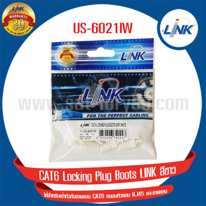 CAT6 Locking Plug Boots LINK สีขาว
