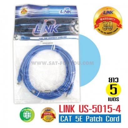 สายแลน CAT 5E LINK Patch Cord 5ม. สีน้ำเงิน