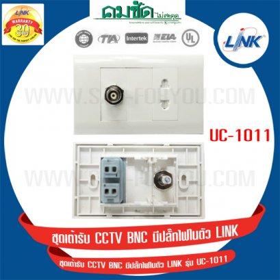 ชุดเต้ารับ CCTV BNC มีปลั๊กไฟในตัว LINK