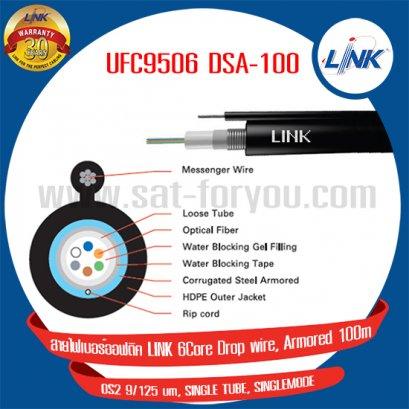 สายไฟเบอร์ออฟติค LINK 6Core Drop wire, Armored 100m