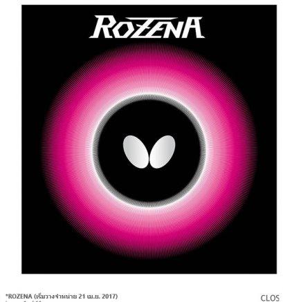ROZENA (เริ่มวางจำหน่าย 21 เม.ย. 2017)