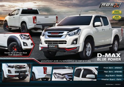 D-MAX BLUE POWER (2015-2016)