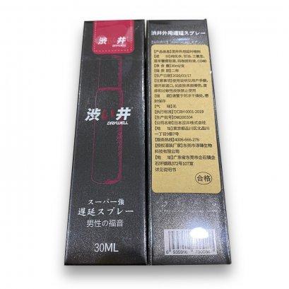 ยา DRYWELL นำเข้าจากญี่ปุ่น สเปรย์ชะลอการหลั่ง สเปรย์ทางเพศ ขนาด 30 ml.