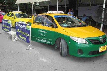 แท็กซี่คุณธรรม