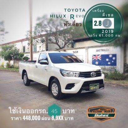 Toyota Hilux Revo Single Cab 2.8 J Plus Power '2019 M/T
