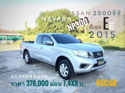 Nissan NP300 Navara Cab 2.5 E  '2015 M/T