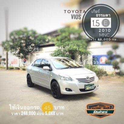 Toyota Vios mnc 1.5 E ABS  '2010 M/T