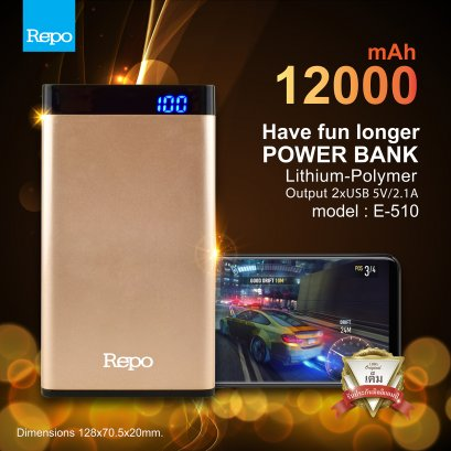 Power Bank 12,000mAh Repo E-510