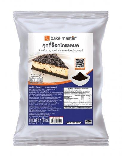 Bake Master Chocolate Cookies 1kg