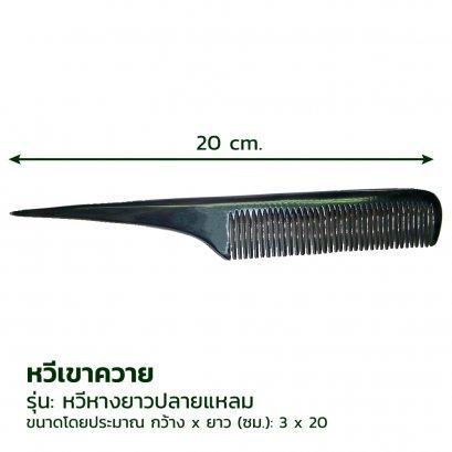 Buffalo Horn Comb - Rat Tail Comb