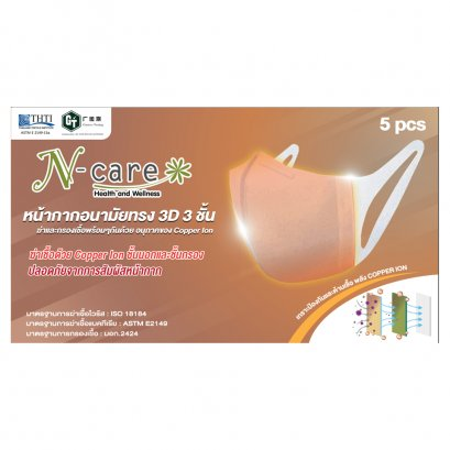 N-Care 3D Copper Ion Mask