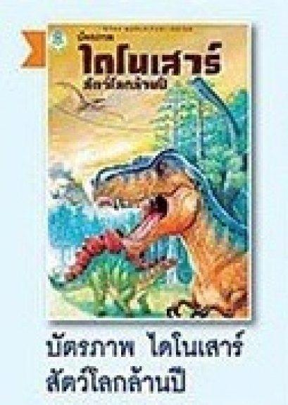 บัตรภาพ ไดโนเสาร์