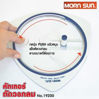 คัตเตอร์วงกลม Morn Sun No.19200