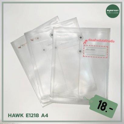 แฟ้มกระเป๋าขยายข้างเชือกผูก A4 E1218 มีที่ใส่ป้ายชื่อ