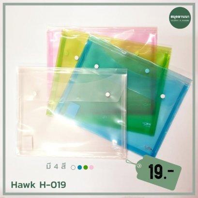 แฟ้มกระเป๋ากระดุม 2 กระดุม A4 Hawk H-019 ขยายข้าง