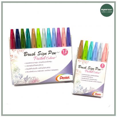 ปากกา Touch Pen เพนเทลหัวพู่กัน สีพาสเทล ชุด 6 สี และ 12 สี