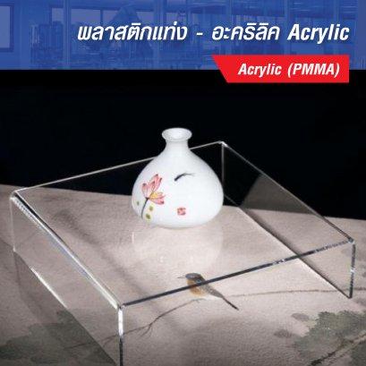 พลาสติกแท่ง - อะคริลิค Acrylic