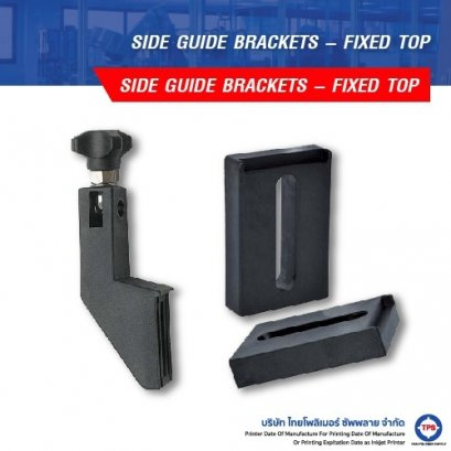 SIDE GUIDE BRACKETS – FIXED TOP