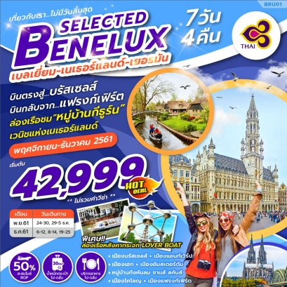 ทัวร์รวมยุโรป SELECTED BENELUX BELGIUM NETHERLANDS GERMANY 7D4N BY TG