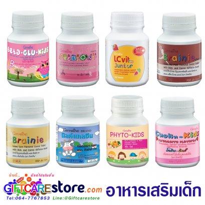 อาหารเสริมเด็ก วิตามินเด็ก กิฟฟารีน Food supplement Giffarine