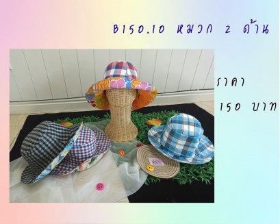 หมวก 2 ด้าน