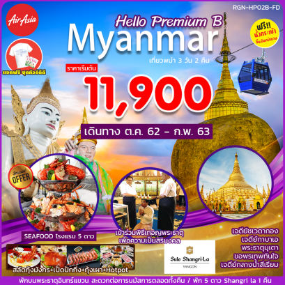 ทัวร์พม่า HELLO PREMIUM MYANMAR 3 DAYS 2 NIGHTS
