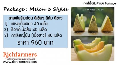 Package : Melon 3 Styles