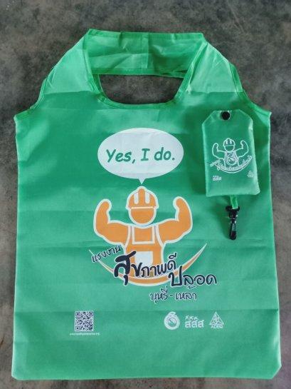 กระเป๋าผ้าร่ม สีเขียว