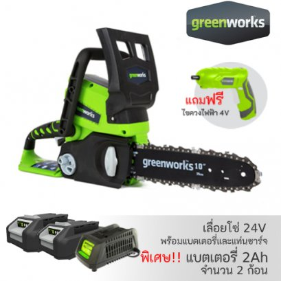 GREENWORKS เลื่อยโซ่ 24V บาร์ 10 นิ้ว พร้อมแบตเตอรี่ 2Ah จำนวน 2 ก้อนและแท่นชาร์จ แถมฟรี ไขควงไฟฟ้า (มูลค่า 800 บาท)