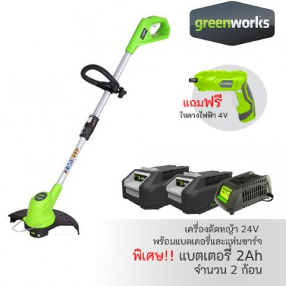 BATTERY TRIMMER INCLUDING BATTERY 2x2AH AND CHARGER Free Cordless Screwdriver(800฿)