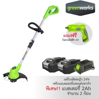 GREENWORKS เครื่องตัดหญ้า 24V พร้อมแบตเตอรี่ 2Ah จำนวน 2 ก้อนและแท่นชาร์จ แถมฟรี ไขควงไฟฟ้า (มูลค่า 800 บาท)