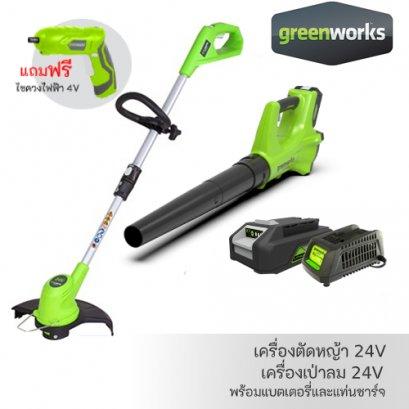 ชุดเซต Greenworks เครื่องตัดหญ้า พร้อมเครื่องเป่าลม 24V รวมแบตเตอรี่ 2Ah และแท่นชาร์จ แถมฟรี ไขควงไฟฟ้า (มูลค่า 800 บาท)