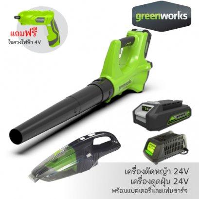 ชุดเซต Greenworks เครื่องเป่าลม และเครื่องดูดฝุ่น ขนาด 24V พร้อมแบตเตอรี่ 2Ah และแท่นชาร์จ แถมฟรี ไขควงไฟฟ้า (มูลค่า 800 บาท)