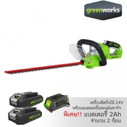 Greenworks เครื่องเล็มพุ่มไม้ ขนาด 24V พร้อมแบตเตอรี่ 2Ah จำนวน 2 ก้อน และแท่นชาร์จ