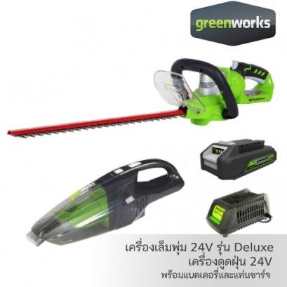 ชุดเซต Greenworks เครื่องเล็มพุ่มไม้ และเครื่องดูดฝุ่น ขนาด 24V พร้อมแบตเตอรี่ 2Ah และแท่นชาร์จ