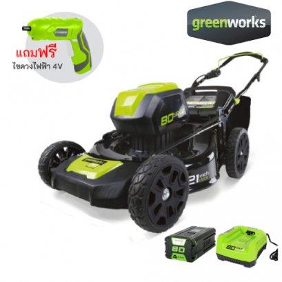 GREENWORKS รถตัดหญ้าเดินตามแบตเตอรี่ 80V พร้อมแบตเตอรี่และแท่นชาร์จ