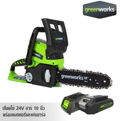 GREENWORKS เลื่อยโซ่ 24V บาร์ 10 นิ้ว พร้อมแบตเตอรี่และแท่นชาร์จ