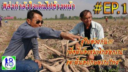 """""""สู้ไปด้วยกัน!!เดินไปข้างหน้า"""" พี่น้องสมาชิกสหกรณ์ พี่น้องเกษตรกรไทย   ผู้จัดการมัน"""