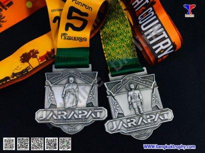 เหรียญ JARAPAT