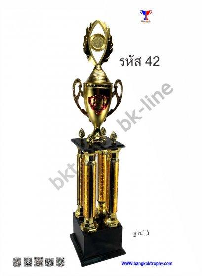 ถ้วยรางวัลโทรฟี่ 4 เสา รหัส 42